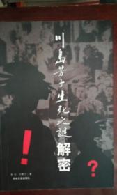 川岛芳子生死之谜解密(签赠本)