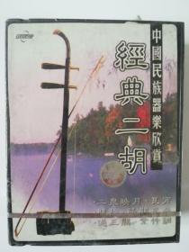 中国民族器乐欣赏 经典二胡   (未开封)