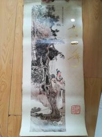 挂历 中国画1984(13张)人民美术出版社