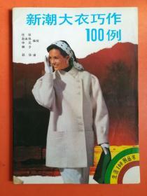新潮大衣巧作100例