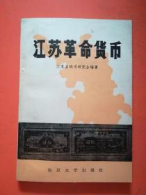 江苏革命货币