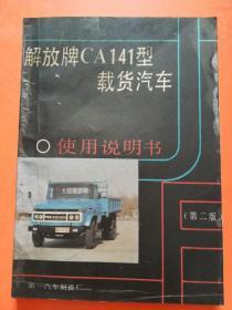解放牌CA141型载货汽车使用说明书