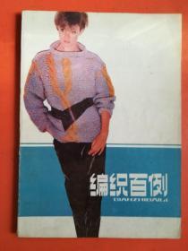 编织百例 2