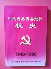 中共吉林省委党校校史
