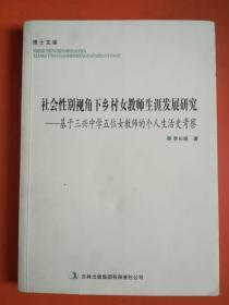 社会性别视角下乡村女教师生涯发展研究  (签赠本)