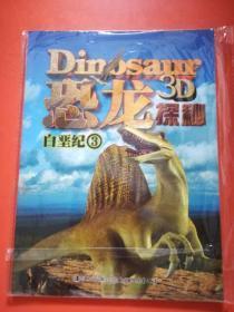 恐龙探秘  白垩纪3