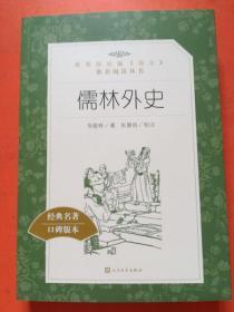 儒林外史 教育部统编 语文 推荐阅读丛书