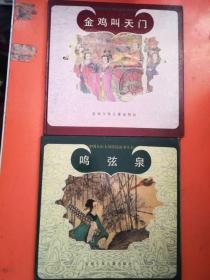 中国名山大川传说故事丛书:黄帝与黄山,白鹅岭,鸣弦泉,金鸡叫天门(四本合售)