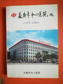 长春市中心医院志(1948-2000) 附一张碟