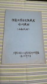理发业男活中级技术培训教材 (油印本)