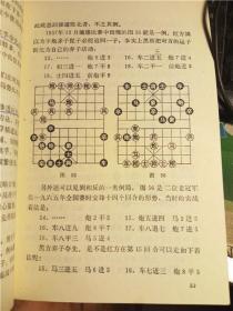 象棋中局初探