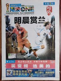 市场星报【2010年7月6日,南非世界杯(号外)】