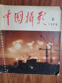 中国摄影【1978年第6期】