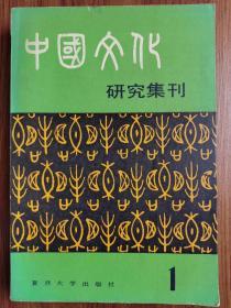 中国文化研究集刊【第一辑】(印8000册)
