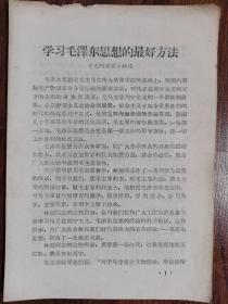 学习毛泽东思想的最好方法
