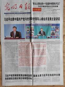 光明日报【2021年7月7日,出席中国共产党与世界政党领导人峰会】