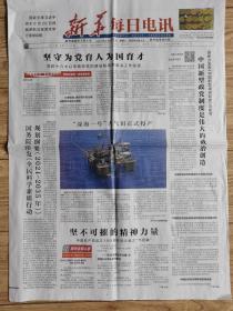 """新华每日电讯【2021年6月26日,""""深海一号""""大气田正式投产】"""