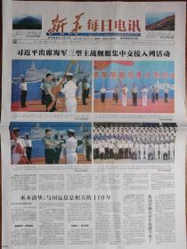 新华每日电讯【2021年4月25日,出席海军三型主战舰艇集中交接入列活动】
