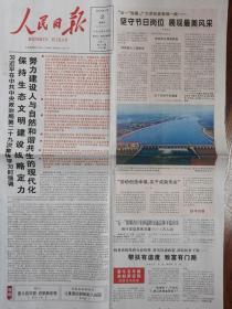 人民日报【2021年5月2日】