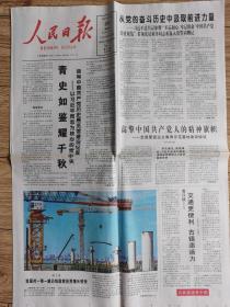 人民日报【2021年6月20日】