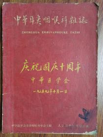中华耳鼻咽喉科杂志【1959年10月1日,庆祝国庆10周年】
