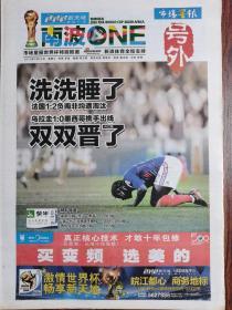 市场星报【2010年6月23日,南非世界杯(号外)】