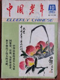 中国老年【创刊号】