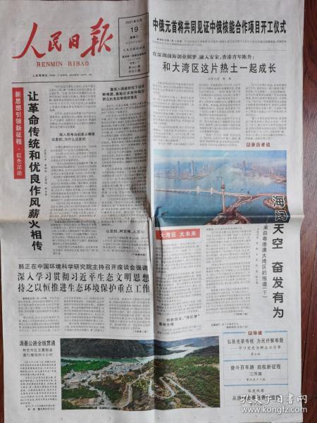人民日报【2021年5月19日,派墨公路全线贯通】