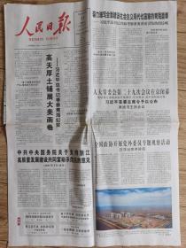 人民日报【2021年6月11日】