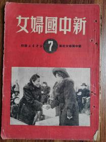 新中国妇女【1950年总第7期】