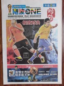 市场星报【2010年7月2日,南非世界杯(号外)】