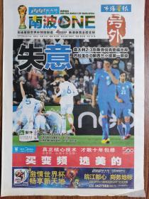 市场星报【2010年6月25日,南非世界杯(号外)】