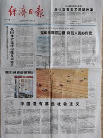 经济日报【2021年6月8日,中办国办印发《关于深化国有文艺院团改革的意见》】