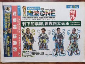 市场星报【2010年7月5日,南非世界杯(号外)】