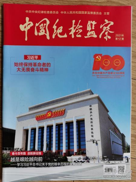 中国纪检监察【2021年第12期】