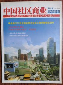 中国社区商业【2012年第3期】