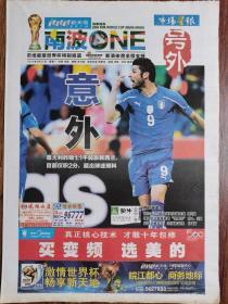 市场星报【2010年6月21日,南非世界杯(号外)】