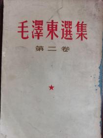 毛泽东选集【第二卷】(66年北京版)