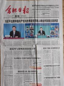 合肥日报【2021年7月7日,出席中国共产党与世界政党领导人峰会】