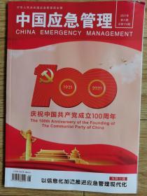 中国应急管理【2021年第6期】