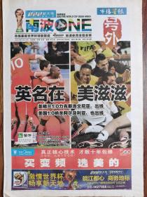 市场星报【2010年6月24日,南非世界杯(号外)】