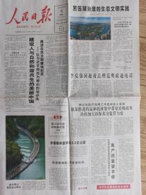 人民日报【2021年6月5日】