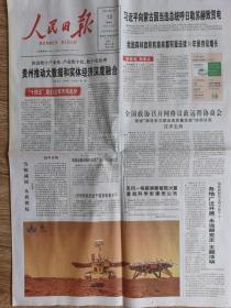 人民日报【2021年6月12日,天问一号探测器着陆火星首批科学影像图公布】