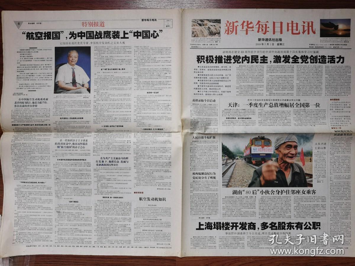新华每日电讯【2009年7月1日,庆祝建党88周年】