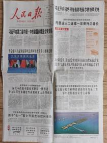 人民日报【2021年6月9日】