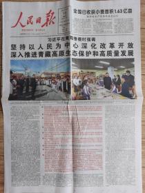 人民日报【2021年6月10日,在青海考察】