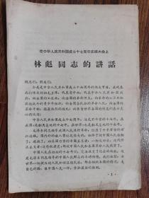 林彪同志的讲话