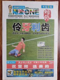 市场星报【2010年7月1日,南非世界杯(号外)】