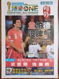 市场星报【2010年6月28日,南非世界杯(号外)】