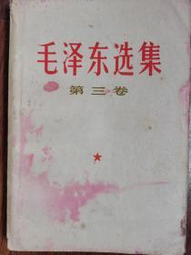 毛泽东选集【第三卷】(67年安徽版)